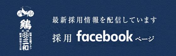 採用 facebookページ