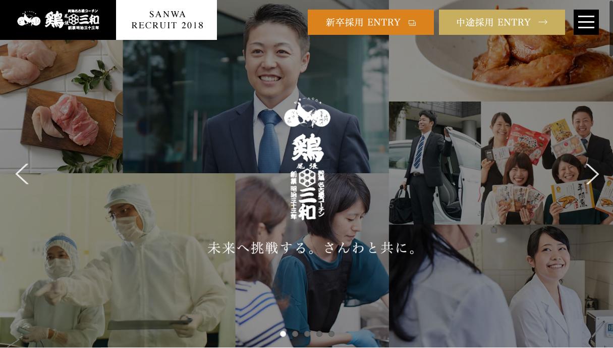 さんわコーポレーション リクルート特設サイト公開しました。